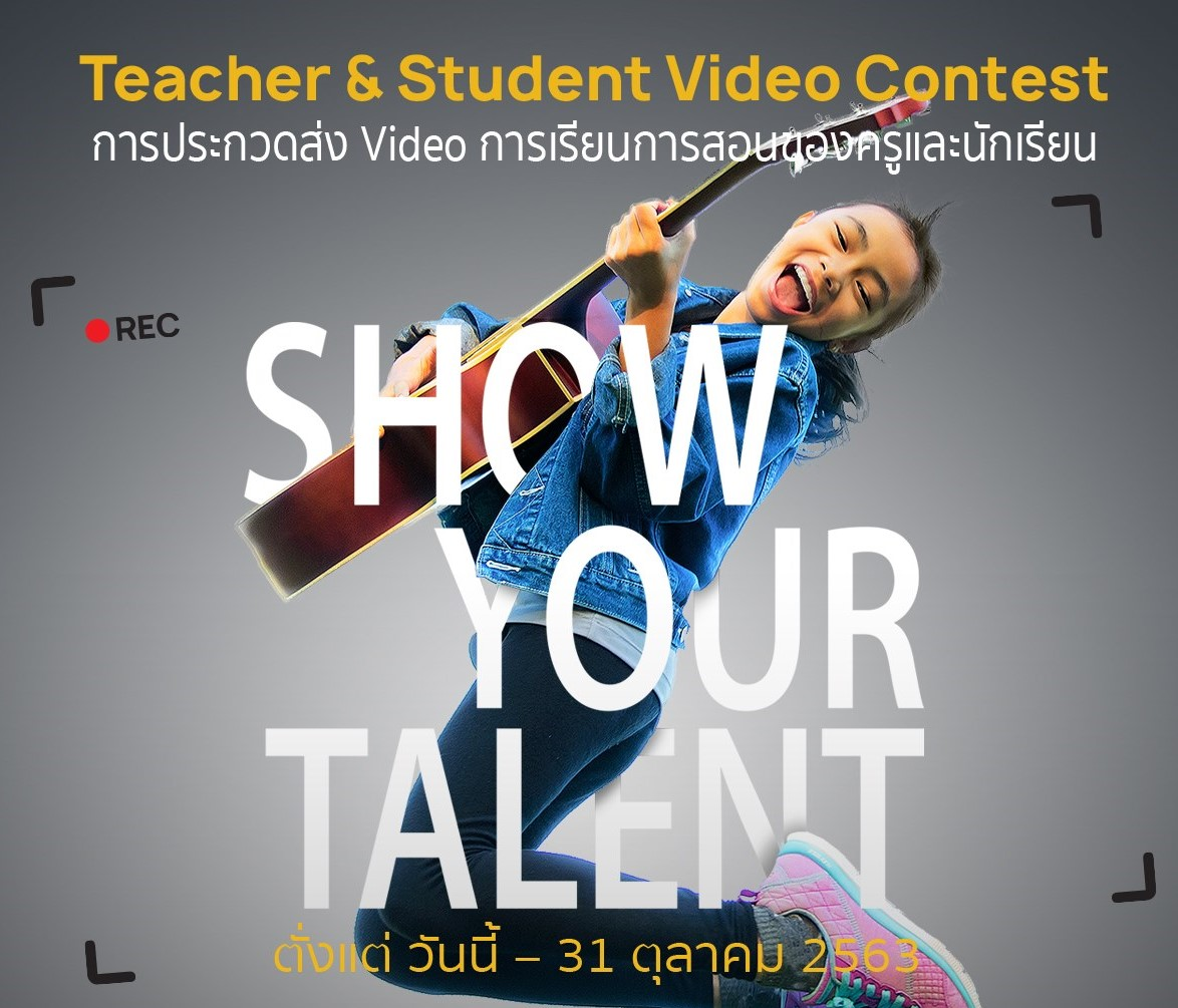 SAMT Teacher and Student Contest